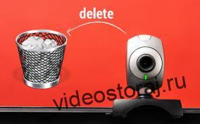 удаление записей с камеры видеонаблюдения