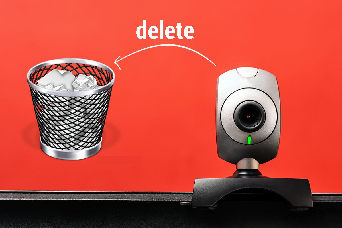 как удалить запись с камер видеонаблюдения