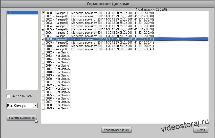 удаление записей файлов с камер