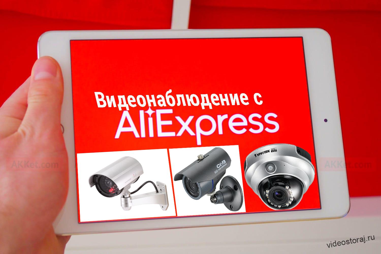 aliexpress видеонаблюдение