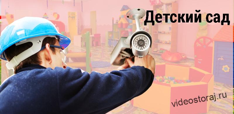 Установка камер слежения в детском саду