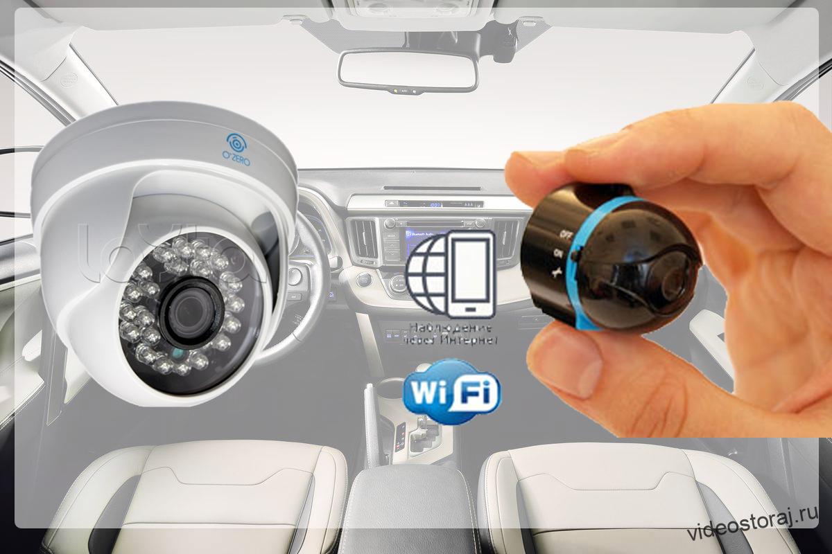 видеонаблюдение для авто