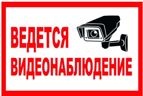 табличка - ведётся видеонаблюдение