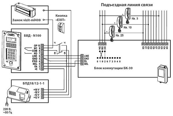 Пример схемы подключения трубки домофона