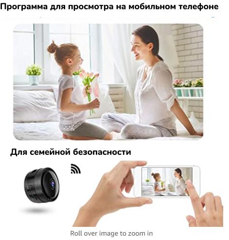 камера для семейной безопасности